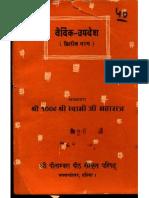 Vaidika Upadesh II - Datia Swami