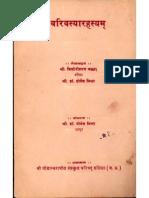 Varivasya Rahasyam - Dr. Yogesh Mishra and Kishori Sharan