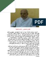 الإخوان المسلمون - الوهم والخديعة