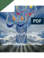 Sunan Nisaye Book 1 of 3