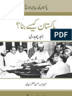 Pakistan Kaise Bana by Zahid Chaudhry & Hasan Jaffer Zaidi Part 2