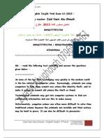 امتحان تجريبي مقترح م 3 -2013