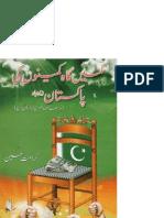 Kameen Gah Kameeno Ki Pakistan - Zindabaad by Karamat Hussian