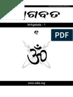 odiaBhagabata1