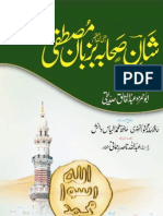 Shan E Sahaba Bazabaan E Mustafa