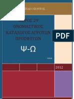 29° ΟΝΟΜΑΣΤΙΚΟΣ ΚΑΤΑΛΟΓΟΣ ΑΓΡΟΤΩΝ ΠΡΟΣΦΥΓΩΝ (Ψ-Ω)