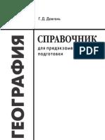 Справочник по географии Украины Довгань 2v -ютурэ№ Є=єўхсэюх яюёюсшх;ъ=ухюуЁрЇш;