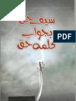 Barelvi Risala Kalma e Haq Ka Jawab Saif e Haq & Qahar e Haq - 1st Additions