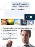 уровни_самоосознанитя_SMN