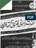 Hazrat Lahori Fitnon k Taaqub Mein by Sheikh Qazi Mazhar Husain (r.a)