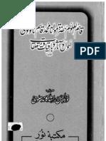 Sheikh Qasim Nanotvi k Ahwaal o Aasaar by Noorul Hasan Rashid Kandhelvi