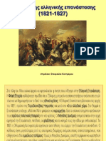 Ενοτ.8α- Η εξέλιξη της επανάστασης 1821-1827