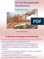 ενοτ.12α. Βιομηχανική Επανάσταση