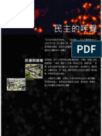June 4th Museum/Year 2012 民主的呼聲