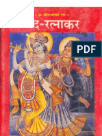Pad Ratnakar Part 5