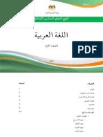 Dokumen Standard Kurikulum Bahasa Arab Tahun 1