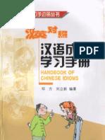 Handbook of Chinese Idioms