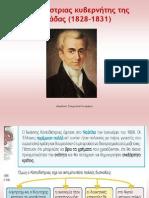 ενοτ. 17 Καποδίστριας 1828-1831