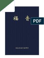 福音(录入版).pdf