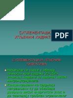 Суплементација угљеним хидратима