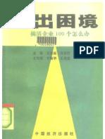 管理学 走出困境:搞活企业100个怎么办-金展等编着,中国经济出版社,1991