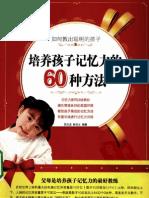 [培养孩子记忆力的60种方法].吕云龙.孙法义.扫描版