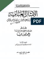 Egyptian Popular Proverbs (Arabic)