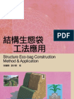 結構生態袋工法應用 Structure Eco-bag Construction Method & Application