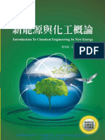 新能源與化工概論 Introduction To Chemical Engineering In New Energy