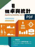 應用機率與統計 Applied probability and statistics