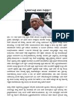 Anna Hazare in Kannad ಅಣ್ಣಾ ಹಜಾರೆ ಅಂದ್ರೆ ಯಾರು