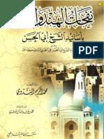 Thabat Abul Hasan Ali Nadwi (RA)