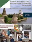 Сопровождение жизни людей с тяжёлыми нарушениями развития (на основе опыта работы в Пскове)