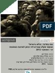 """עונו במדבר, נכלאו בישראל - דו""""ח של מוקד סיוע לעובדים זרים ורופאים לזכויות אדם-ישראל, נובמבר 2012"""