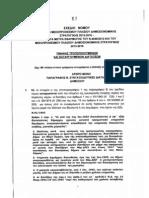 Τροποποιούμενες Διατάξεις-ΣΝ ΥΠ Οικονομικών- Μεσοπρόθεσμο Πλαίσιο Δημοσιονομικής Στρατηγικής 2013-2016