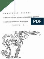 Советская пресса о Радио Свобода I