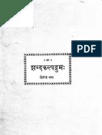Sabda Kalpadruma A Comprehensive Sanskrit Dictionary 2