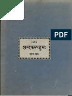 Sabda Kalpadruma A Comprehensive Sanskrit Dictionary 3