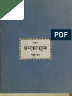Sabda Kalpadruma A Comprehensive Sanskrit Dictionary 4