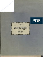 Sabda Kalpadruma A Comprehensive Sanskrit Dictionary 5