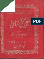 Tareekhi Dastawaiz By Maulana Zia-ur-Rahman Farooqi Shaheed [RTA]