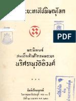 หนังสือจดหมายระยะทางไปพิษณุโลก พระนิพนธ์สมเด็จฯ เจ้าฟ้ากรมพระยานริศรานุวัดติวงศ์ พ.ศ.๒๔๔๔
