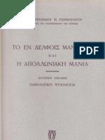Γεράσιμος Γιαννουλάτος - Το εν Δελφοίς μαντείον και η Απολλωνιακή μανία