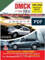 autoomsk_43