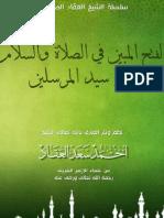 Al Fateh