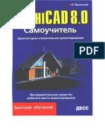 ArchiCAD 8.0. Самоучитель (Васильев П.П.)
