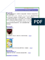 201211淨心電子報
