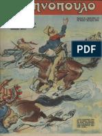 """Περιοδικό """"Ελληνόπουλο"""" τεύχ. 53, τόμ. β΄ 1946"""
