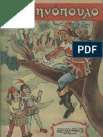 """Περιοδικό """"Ελληνόπουλο"""" τεύχ. 55, τόμ. β΄ 1946"""