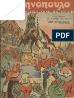 """Περιοδικό """"Ελληνόπουλο"""" τεύχ. 56, τόμ. β΄ 1946"""